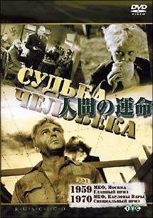ロシア映画 DVDコレクション 人間の運命<デジタル完全復元盤>
