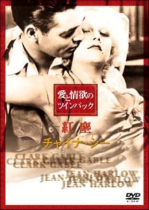 愛と情欲のツインパック ゲーブル&ハーロウ「紅塵」+「チャイナ・シー」