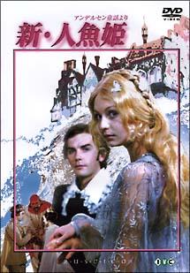ロシア映画 DVDコレクション 新・人魚姫<デジタル完全復元盤>
