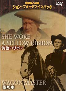 西部劇の神様 ジョン・フォード ツインパック「黄色いリボン」+「幌馬車」