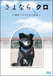 さよなら、クロ ~世界一幸せな犬の物語~<メモリアルBOX>