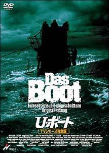 Uボート(2巻組)