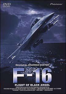 F-16 ディレクターズカット版