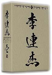 レジェンド・オブ・カンフー・ヒーロー ジェット・リーDVD-BOX 1