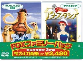アイス・エイジ 特別編/アナスタシア<FOXファミリーパック>
