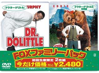 ドクター・ドリトル/ドクター・ドリトル2特別版<FOXファミリーパック>