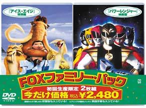 アイス・エイジ 特別編/パワーレンジャー映画版 FOXファミリー・パック