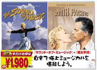 「サウンド・オブ・ミュージック」+「南太平洋」