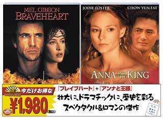 「ブレイブハート」+「アンナと王様」今だけお得な2枚パック