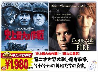 「史上最大の作戦」+「戦火の勇気」