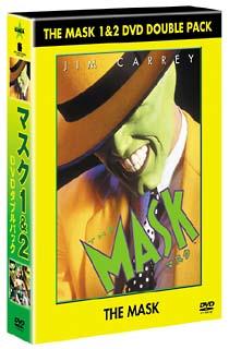 マスク 1&2 DVDダブルパック<限定版>