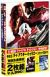 X-MEN:ファイナル ディシジョン/デイ・アフター・トゥモロー[FXBL-35270][DVD]