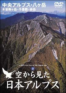 空から見た日本アルプス 3 中央アルプス・八ガ岳 木曽駒ガ岳・千畳敷・赤岳