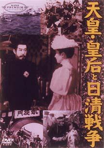 天皇・皇后と日清戦争