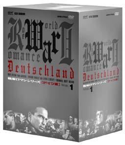 戦場ロマンシリーズ(ドイツ編) 詩情漂う哀切の戦場