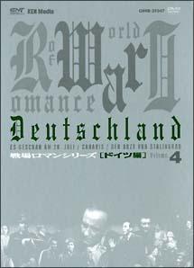戦場ロマンシリーズ(ドイツ編)4 第三帝国~神々の黄昏
