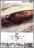 宇宙デジタル図鑑 Vol.5[NSW-04368A][DVD]