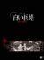 白い巨塔 DVD-BOX 1[KEDV-0123][DVD] 製品画像