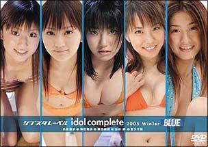 シブスタレーベル idol complete 2005 Winter BLUE