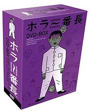 ホラー番長スペシャル DVD-BOX〈5枚組〉