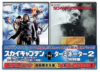 「スカイキャプテン ワールド・オブ・トゥモロー」+「ターミネーター2<特別編>」
