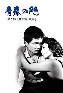青春の門 DVD-BOX