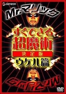 Mr.マリック すぐできる超魔術 決定版 ウケル編