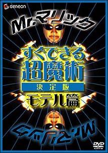 Mr.マリック すぐできる超魔術 決定版 モテル編
