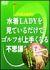 水着LADYを見ているだけでゴルフが上手くなる不思議なビデオ[GNBW-7504][DVD]
