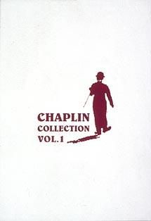 チャップリン コレクション・ボックス 1