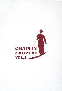 チャップリン・コレクション・ボックス 2