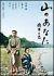 山のあなた 徳市の恋 スタンダード・エディション[GNBD-7101][DVD]