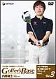 ツアープロコーチ 内藤雄士 Golfer's Base クラブ特性を最大限に活かすテクニック 1