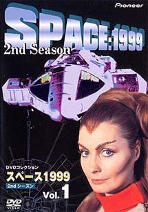 スペース1999 2nd Season
