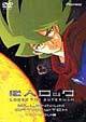 超人ロック~魔女の世紀~劇場版