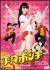平凡ポンチ デラックス版[GNBD-1528][DVD]