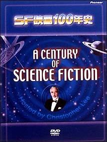 SF映画100年史