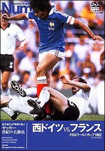サッカー世紀の名勝負 西ドイツVSフランス FIFAワールドカップ1982