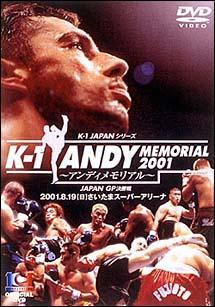 K-1 JAPAN GP 2001 決勝戦 8.19~ ANDY MEMORIAL