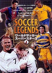 ワールドサッカー・スーパースターズ