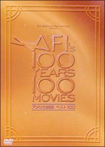 アメリカ映画ベスト100