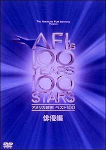 アメリカ映画ベスト100 俳優編