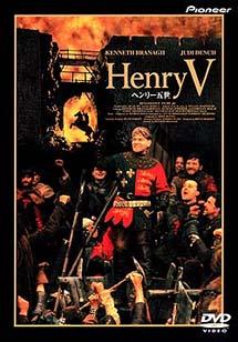 ヘンリー五世