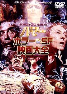 ハマー ホラー&SF映画大全
