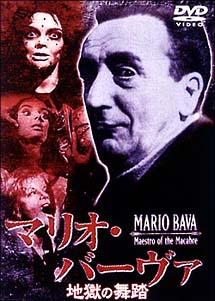 デヴィッド・パーカー・Jr『マリオ・バーヴァ 地獄の舞踏』