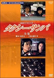 タクシー・サンバ-全集-