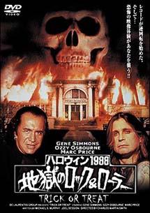 ハロウィン1988 地獄のロック&ローラー