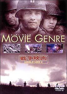 ムービー・ジャンル 戦争映画