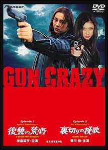 GUN CRAZY SUPER CRAZY BOX