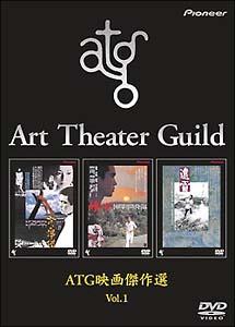 ATG映画傑作選 1